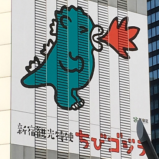 Fire-breathing dragon on side of Tokyo building