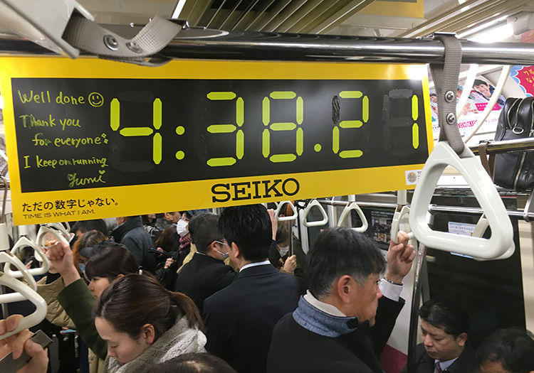 Tokyo Marathon finisher times decorating Metro trains