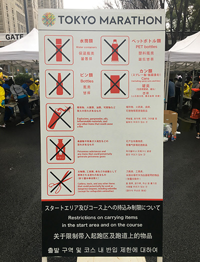 What not to bring into Tokyo Marathon start corrals